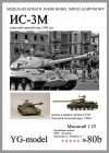 IS-3M (ZSRR)